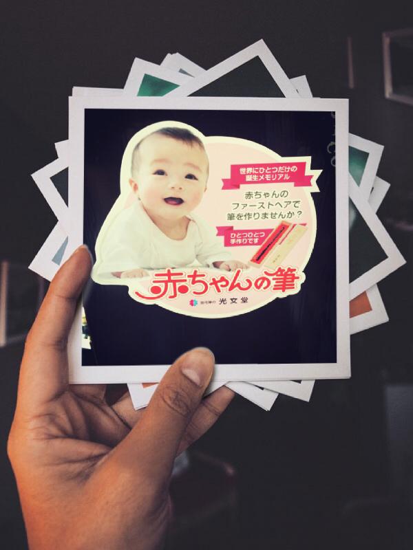赤ちゃん筆取り扱い店舗